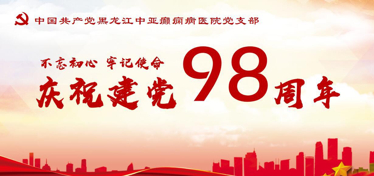 【不忘初心 牢记使命】中亚医院党支部为我党98周年生日献礼! 建党节的由来 建党节,即中国共产党建党