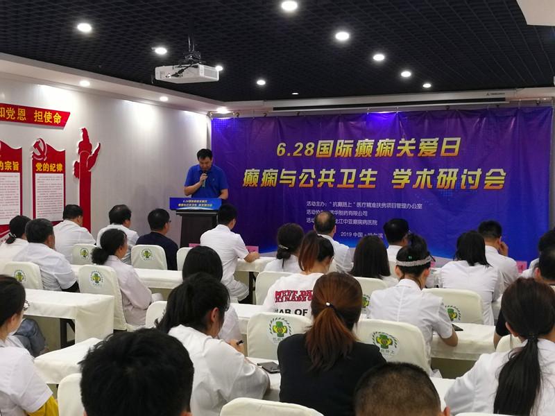"""""""'6.28国际癫痫关爱日'·癫痫与公共卫生学术研讨会""""在哈成功召开"""