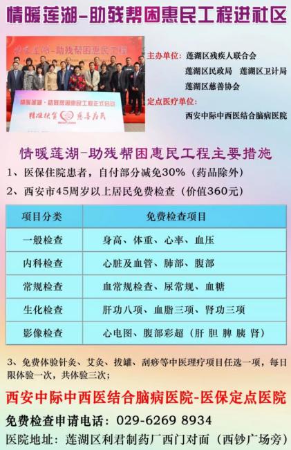 情暖莲湖—惠民助残帮困工程走进宏府鹍翔九天社区!